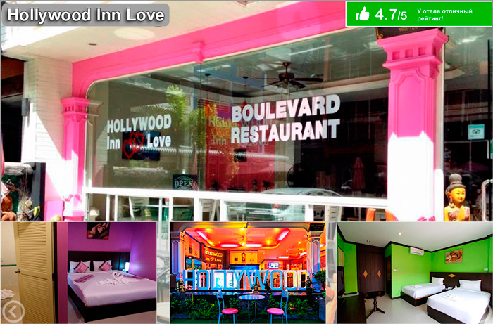 Отель Hollywood Inn Love